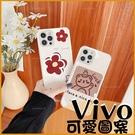 紅花小熊|Vivo Y72 5G Y20s Y17 Y12 Y15 Y19 Y50 ins小花 浮雕小羊皮 軟殼 手機殼 保護套 掛繩孔