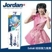 【Jordan】清新水果味兒童牙膏(0-5歲)