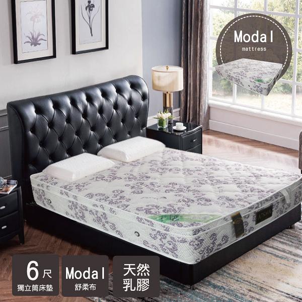 床墊 / 紫色魅力 乳膠獨立筒床墊 加大雙人 6*6.2尺 J-16 愛莎家居