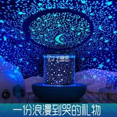 投影燈 浪漫旋轉LED星空海洋滿天星星光儀創意520情人節生日禮物 卡菲婭