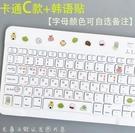 韓文卡通可愛鍵盤膜按鍵...