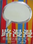 【書寶二手書T5/漫畫書_WGB】路漫漫:香港獨立漫畫25年_智海、歐陽應霽