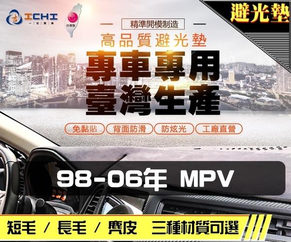 【短毛】98-06年 MPV 避光墊 / 台灣製、工廠直營 / mpv避光墊 mpv 避光墊 mpv 短毛 儀表墊