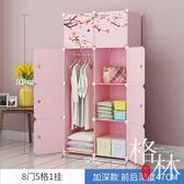 衣櫃 簡易布簡約現代經濟型組裝臥室衣櫥收納推拉門板式【格林世家】