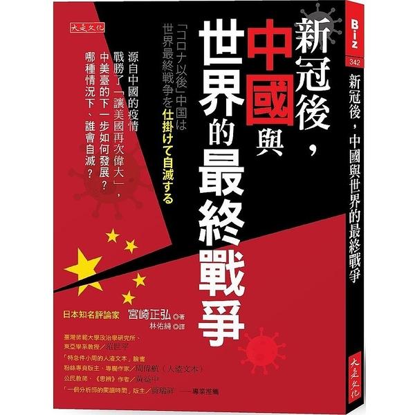 新冠後,中國與世界的最終戰爭:源自中國的疫情戰勝了「讓美國再次偉大」,中美臺的下
