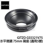 GITZO GS 5321 V75 15° 水平微調 75mm 碗座 (6期0利率 免運 文祥貿易公司貨) 適用系統家 5號腳