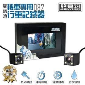 【路易視】SX-082 機車行車紀錄器
