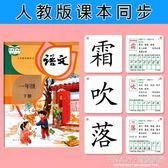 識字卡 部編版乖寶寶兒童無圖識字卡片人教版一年級上冊下冊小學語文生字 宜室家居