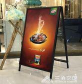 廣告牌展示架導向立式指示牌鐵質雙面A型kt板展板防風摺疊展架ATF 三角衣櫃