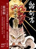 貓劍客(卷四):噬神蚩尤