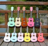 烏克麗麗21寸彩色尤克里里初學者小吉它ukulele烏克麗麗夏威夷四弦琴女生XW 1件免運