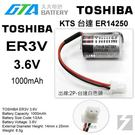 ✚久大電池❚ 東芝 TOSHIBA ER3V 台達 KTS ER14250 3.6V PLC 工控電池 TO17