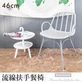 FDW【313CP】免運現貨*北歐流線扶手餐椅/設計師/用餐椅/辦公椅/工作椅/餐廳咖啡廳