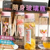 【G0101】《粉紅潮流》頑皮豹 粉紅豹 隨身玻璃瓶 玻璃杯 隨身瓶 水壺 隨手杯 環保水瓶