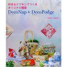 用喜歡的餐巾紙作自然風雜貨DecoNap&DecoPod