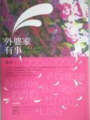 【書寶二手書T6/社會_OBY】外婆家有事:台灣人必修的東南亞學分_張正