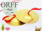 【小麥老師樂器館】銅鈸 17cm (2入) 鈸 奧福 ORFF 擦鈸 鈸擦 OR33【O60】兒童樂器 節奏樂器