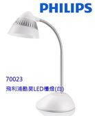 【贈飲料購物套】飛利浦PHILIPS 酷昊LED檯燈 70023 白色