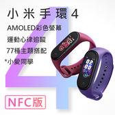 《現貨 台灣保固一年》小米手環4 NFC AMOLED彩色螢幕 運動心率追蹤 77種主題搭配 搭載小愛同學