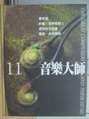 【書寶二手書T9/音樂_YDN】音樂大師(11)德布西_約翰史特勞斯II等