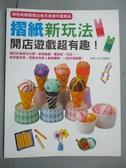 【書寶二手書T4/美工_XCN】摺紙新玩法:開店遊戲超有趣!_Ishikawa Mariko