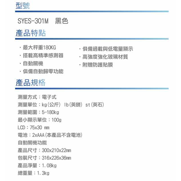 SANLUX 台灣三洋 數位家用體重計 SYES-301M