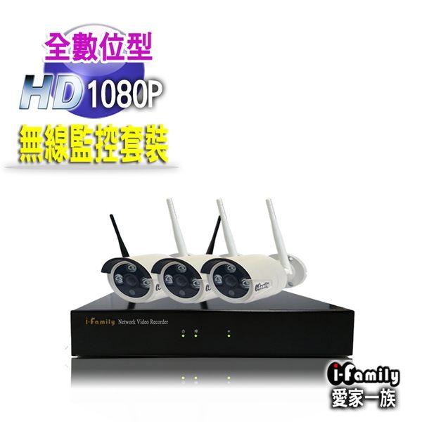 【宇晨I-Family】免施工/免設定1080P四路式無線監視錄影套裝組(NVR+三鏡頭)