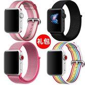 適用apple watch錶帶iwatch3代蘋果手表錶帶尼龍帆布回環運動潮新數碼人生