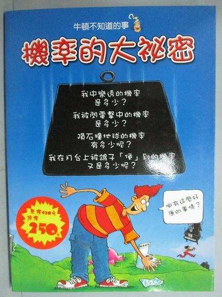 【書寶二手書T3/少年童書_ZBB】樂透的大祕密_卡爾坦.波斯基特