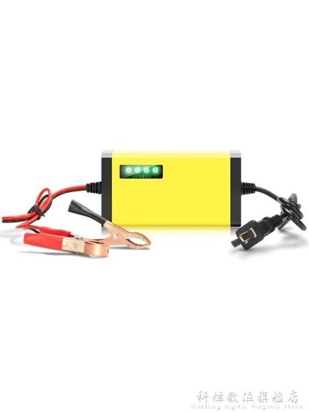 智能12V踏板摩托車電瓶充電器12伏鉛酸蓄電池全自動通用型充電機 科炫數位