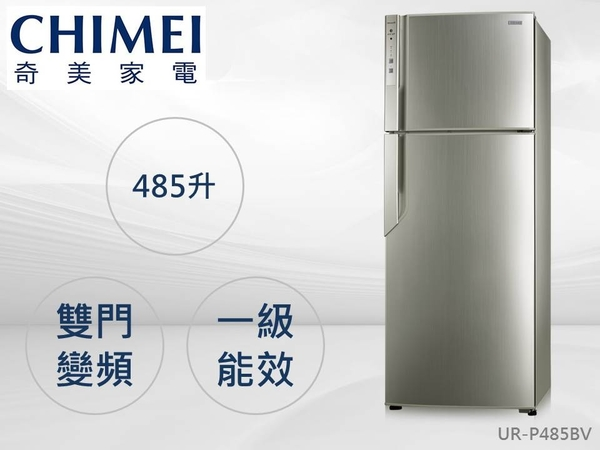 ↙0利率/送安裝↙CHIMEI 奇美485公升 1級能效 節能變頻雙門冰箱UR-P485BV原廠保固【南霸天電器百貨】