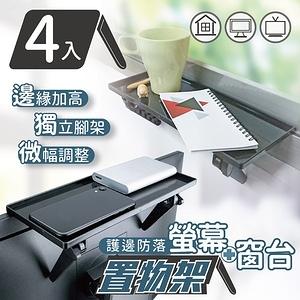 【家適帝】護邊防落螢幕窗台置物架 (4入)螢幕架*4