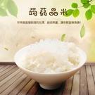 台灣現貨! 超纖微卡蒟蒻晶米 蒟蒻晶米 營養白米 白米 蒟蒻料理 調理包 食用米 健康米 五穀雜