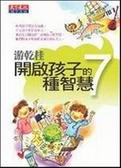 (二手書)開啟孩子的7種智慧
