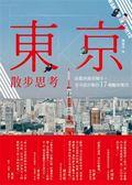 (二手書)東京散步思考