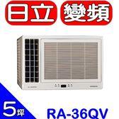 HITACHI日立【RA-36QV】《變頻》窗型冷氣