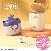 便攜式大容量皇冠造型奶粉盒 零食儲存罐 大號