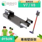 綠綠好日 DYSON 戴森 V7 / V8 專用壁掛架 吸塵器配件 壁掛架 配件 耗材