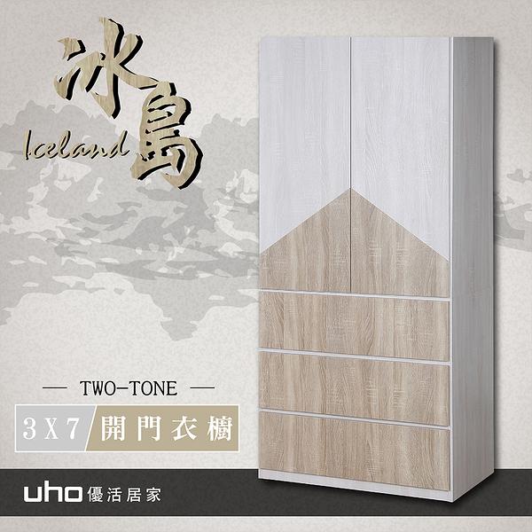 衣櫥【UHO】冰島3X7開門衣櫥(漂流木色)