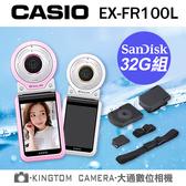 CASIO FR100L 送32G卡+EAM1.2.3配件組+原廠皮套+清潔組+螢幕貼(可代貼)  公司貨