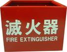 消防器材批發中心 10P、20P 乾粉滅...