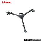【EC數位】Libec DL-2RB Dolly 錄影三腳架支架滑輪 適用 TH-X / TH-Z 攝影滑輪 微電影腳輪