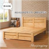 【水晶晶家具/傢俱首選】雅典娜6呎原木色實木加大雙人床~~長度可訂做CX8296-2