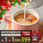 【真奶茶】耶誕限定款★狂殺$399/盒★買一送一★真奶茶七種口味一次品嘗