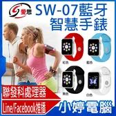【免運+3期零利率】全新 IS愛思 SW-07 藍牙智慧通話手錶 全視角全貼合 IPS屏 防丟功能 TF卡