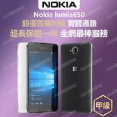 【優質福利機】NOKIA lumia650 Nokia 諾基亞 旗艦 16G 單卡版 保固一年 特價:5250元