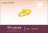 ☆元大鑽石銀樓☆【送情人禮物推薦】J code真愛密碼『春風』黃金戒指