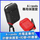 《送防丟繩》Airpods 充電盒矽膠保...