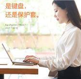 藍芽鍵盤蘋果pro10.5版6平板電腦pro9.7英寸air1殼子a1893帶外接無線