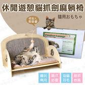 休閒遊憩貓抓劍麻躺椅 貓玩具 貓麻布 貓紓壓 貓發洩 貓窩 貓睡覺 貓磨爪玩具